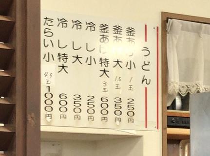 長田うどん値段